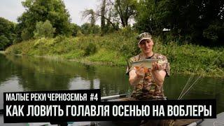 Малые реки Черноземья. Сезон 4. Выпуск 1