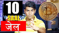 Why Bitcoin is Illegal in INDIA | 10 Years Jail No Bail | Bitcoin Ban or Not