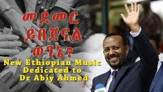 New Ethiopian Music Dedicated to Dr Abiy Ahmed