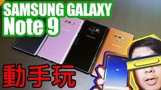 Samsung Note 9快速動手玩!S Pen加入藍牙,遙控操作好方便【LPComment】