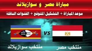 موعد مباراة مصر وسوازيلاند والتشكيل المتوقع والقنوات الناقلة