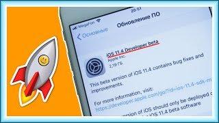 iOS 11.4 Beta 1 – APPLE СОШЛИ С УМА