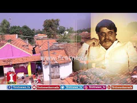 ಅಂಬರೀಶ್ ಬಗ್ಗೆ ದೊಡ್ಡರಸಿನಕೆರೆ ಗ್ರಾಮಸ್ಥರ ಮಾತು | Ambareesh Native place Doddarasinakere Residents