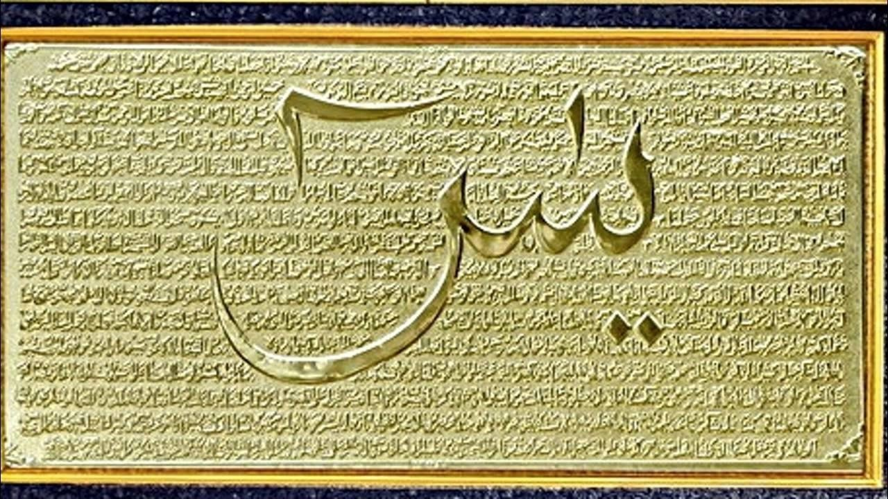 Surah Yaseen With Urdu Translation (Full HD) - YouTube
