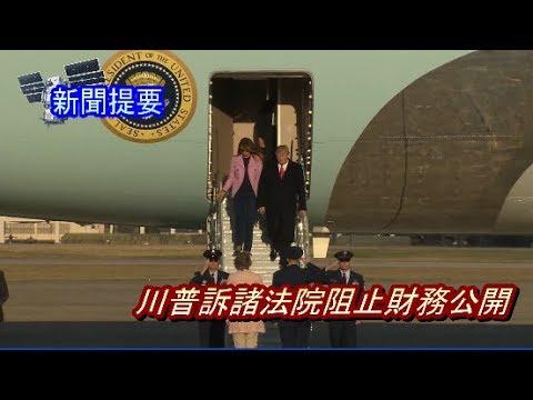 華語晚間新聞042219