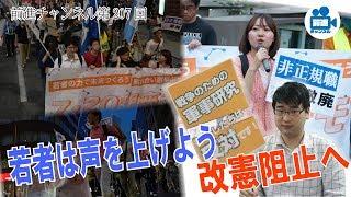 前進チャンネル第207回「若者は声を上げよう改憲阻止へ」(2019/7/22) thumbnail