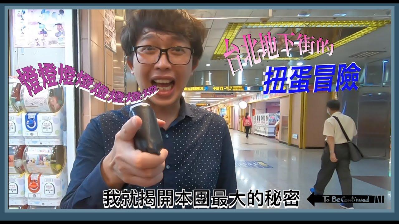 【攝影教學】臺北地下街的扭蛋冒險怎麼拍 燈燈燈燈篇 - YouTube