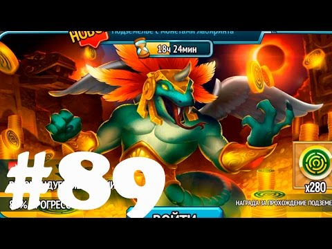 Monster Legends 89 - Егитер Ямато Вадамагма