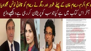 Waseem Akram, Reham Khan's first husband and others sent legal notice to Reham
