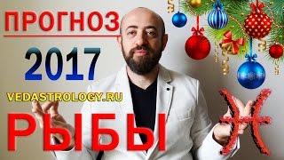 Гороскоп РЫБЫ 2017 год. Ведическая астрология