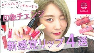 印象チェンジするなら!驚きの新質感リップレビュー 久恒美菜編♡MimiTV♡