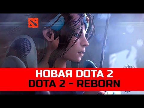 видео: dota 2 reborn или Новая dota 2