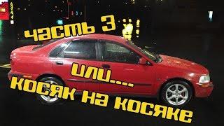 """#8. Volvo S40 Часть 3 """"Косяк на косяке"""" #ЧестныйПерекуп #Как Сделать Все Самому"""