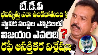 Senior Journalist Sayed Rafi Explains TDP Future In Coming Local Elections | Face To Face With Rafi