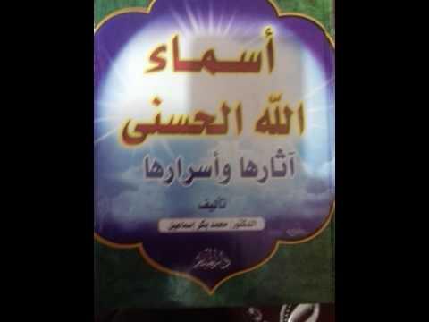 كتاب محمد بكر اسماعيل اسماء الله الحسنى pdf
