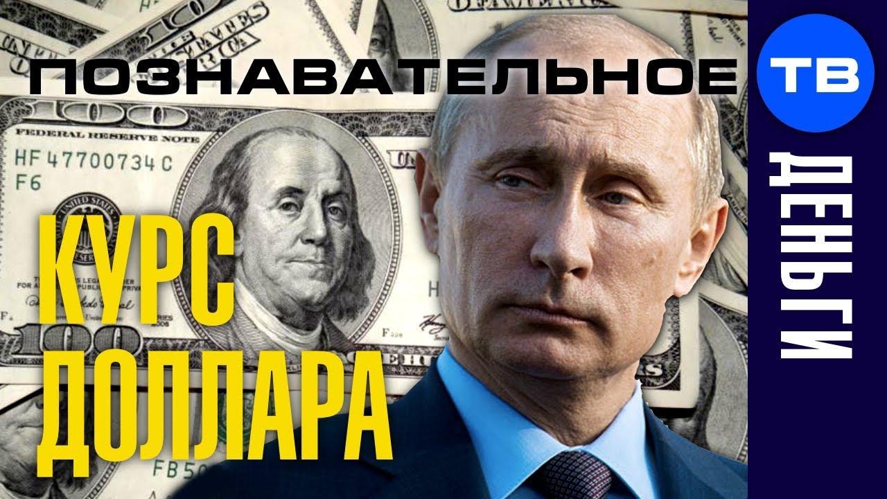 Почему Путин повысил курс доллара? (Познавательное ТВ, Артём Войтенков)