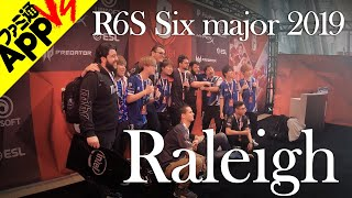 【レインボーシックス シージ】世界大会「Six Major Raleigh 2…