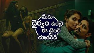 Gruham Movie Theatrical Trailer    Siddharth, Andrea Jeremiah    Bhavani HD Movies