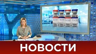 Выпуск новостей в 07:00 от 06.04.2021