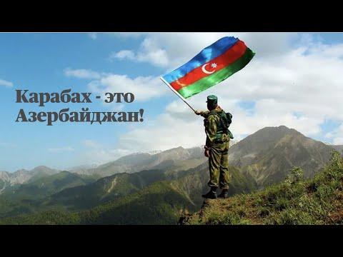 Подробная история Карабаха - Спецвыпуск