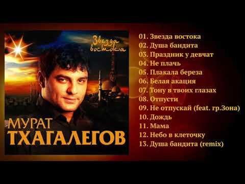 Мурат Тхагалегов  -  Звезда Востока