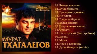 Download Мурат Тхагалегов  -  Звезда Востока Mp3 and Videos