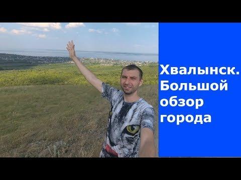 Хвалынск обзор. Хвалынское море и горы. Прогулка по набережной