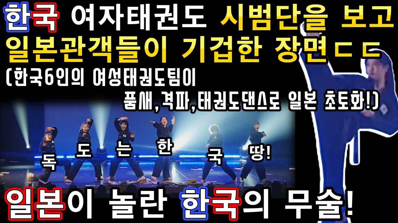 한국 여자태권도 시범단의 품새,격파,태권도댄스를 보고 일본관객이 감동받은 이유!ㅣ국기원급의 파괴력을 보여주는 한국여자들의 태권도시범!KOREA TAEKWONDOㅣ소마의리뷰리액션!