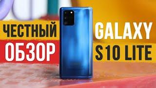 Samsung Galaxy S10 Lite Обзор -  ЧЕСТНОЕ МНЕНИЕ О СМАРТФОНЕ