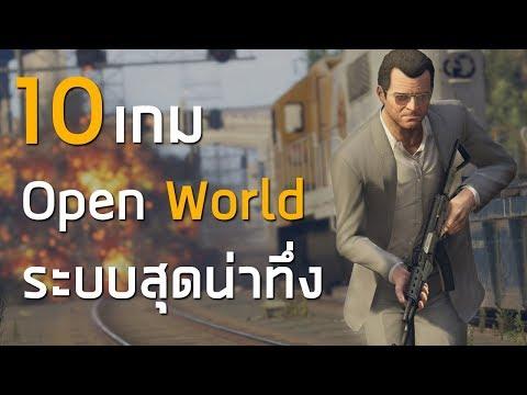 10 เกม Openworld ระบบสุดน่าทึ่ง