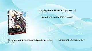 Website X5 Professional 14. Как легко создать сайт