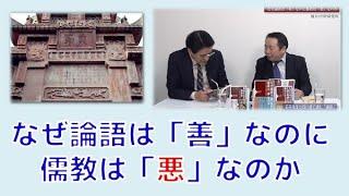 特別番組「なぜ論語は「善」なのに儒教は「悪」なのか」石平 倉山満【チャンネルくらら・3月16日配信】