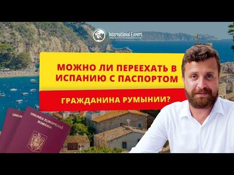 Переезд в Испанию с гражданством Румынии