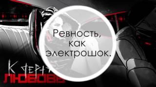 Лобода - К черту любовь (текст песни)