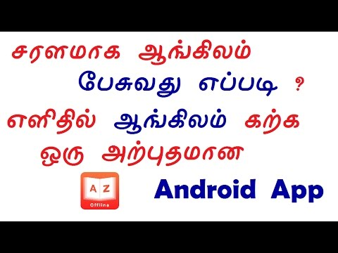 Translate from English to Tamil Offline inside any app | U