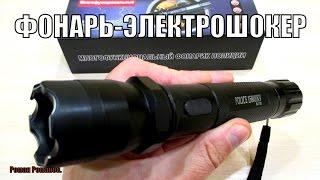 видео Шокер плюс фонарик: за и против