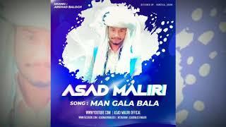 Balochi Song | New Balochi Wedding Song | Man Gala Balan Marchi | By Asad Maliri