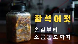100배 맛있는 김치로 만들어주는 천연조미료 황석어젓갈…