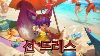 """여름 축제 나나 """"선 드레스"""" 스킨 리뷰"""