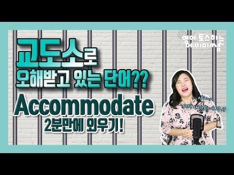 토익단어모음: 토익보카365_네번째 단어 accommodate!