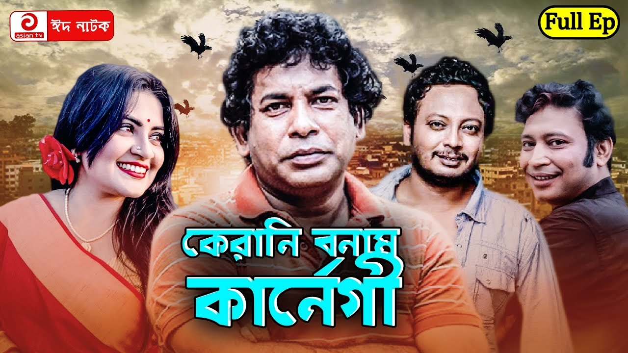 Mosharraf Karim Eid Natok | কেরানি বনাম কার্নেগী | Bangla Natok 2019 | Full Episode