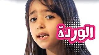 كليب من وين بنجيب الورده - سجى حماد | قناة كراميش Karameesh Tv