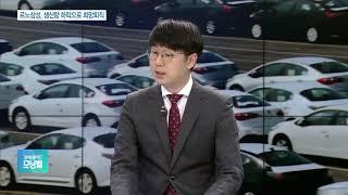 車 시장 침체 와중에…한국GM 노조 파업 돌입
