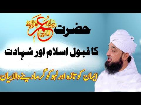 Hazrat Umer R.a Ka Waqia | Emotional Bayan | Muhammad Raza Saqib Mustafai | Islamic Worldwide Bayan