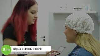 Перманентный макияж в салоне красоты ЛАЙМ Волжский