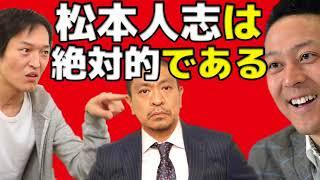 松本人志 東野幸治 千原ジュニア.