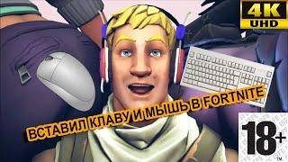 Как установить клавиатуру и мышь в fortnite ( НА XBOX ONE )
