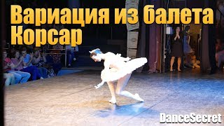 Балет для взрослых. Вариация из балета Корсар