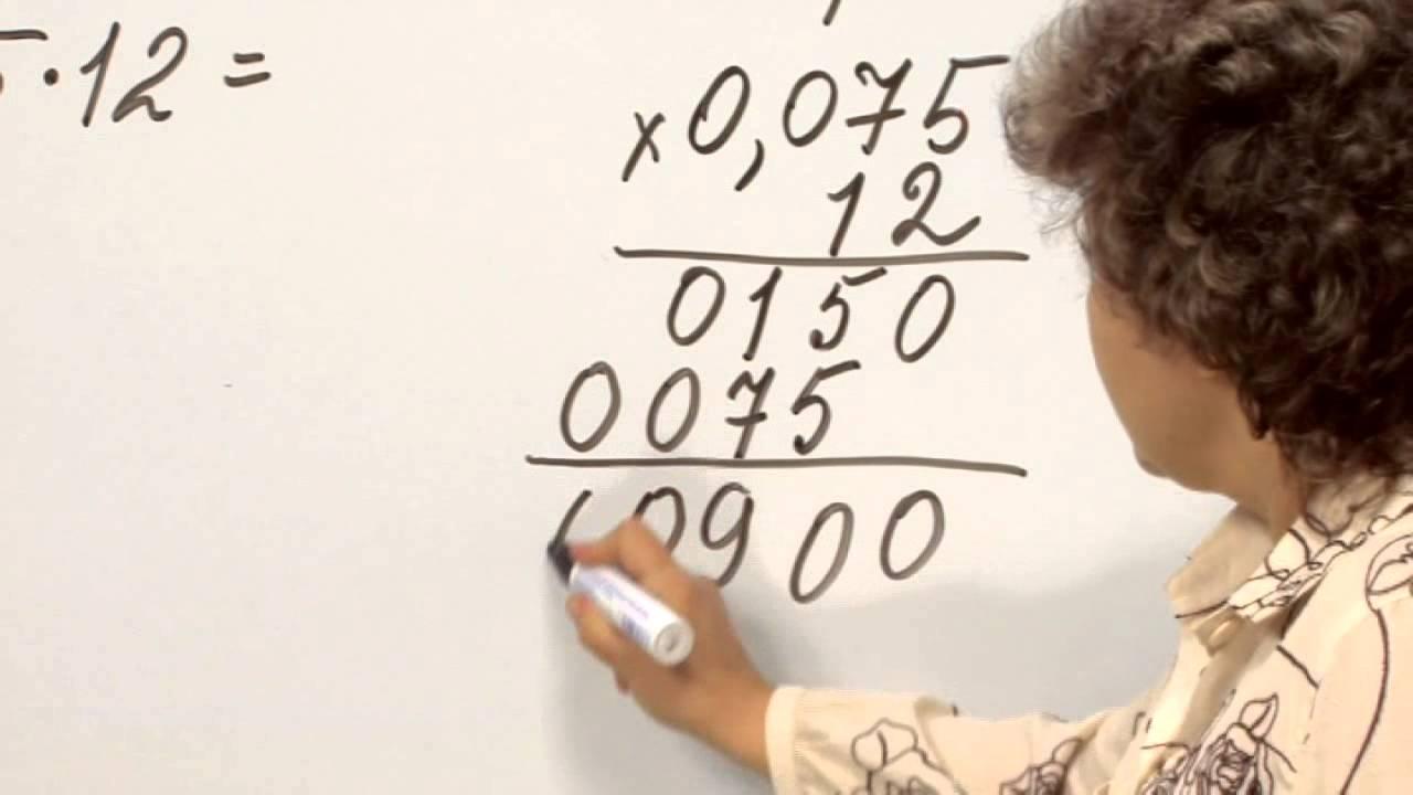 Умножение десятичных дробей на натуральные числа Математика  Умножение десятичных дробей на натуральные числа Математика 5 класс Часть 1