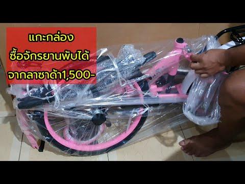 รีวิวจักรยานพับได้1,500 บาท จากลาซาด้า ขนาด20 นิ้ว รีวิวจักรยานพับได้ รีวิวจักรยานเด็ก